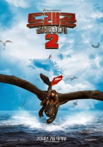 How-To-Train-Your-Dragon-2-new-poster
